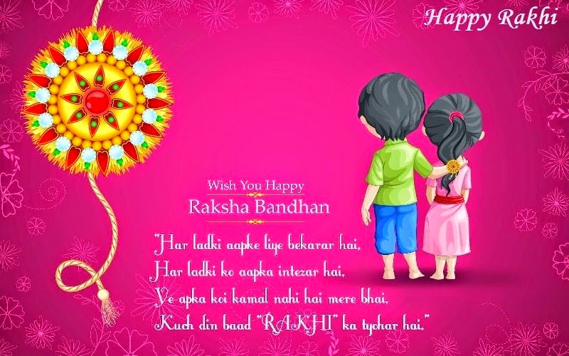 Best Quotes For Brother On Raksha Bandhan: Happy Raksha Bandhan Quotes, Wishes For Brother And Sister