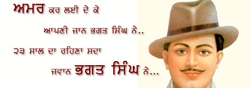 Bhagat Singh Birthday Quotes Images Wishes Whatsapp Facebook Dp Northbridge Times