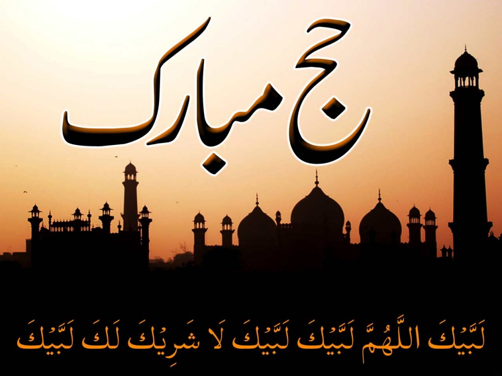Eid Ul Adha Wishes Quotes And Greetings To Celebrate The Occasion