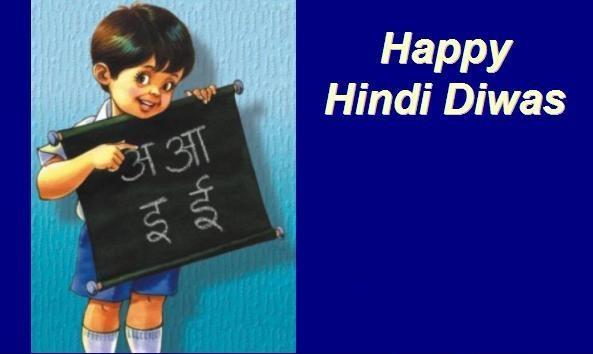हिंदी दिवस का महत्व और निबंध | Hindi Diwas essay in Hindi