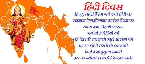 essay on rashtrabhasha hindi