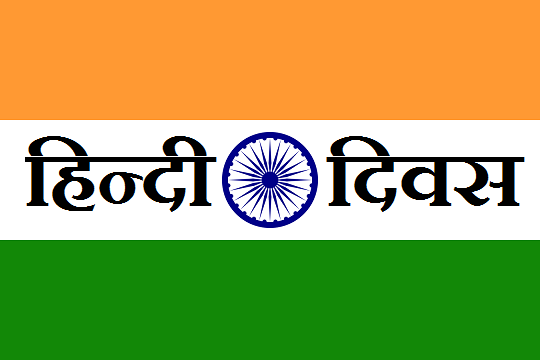 importance of hindi diwas