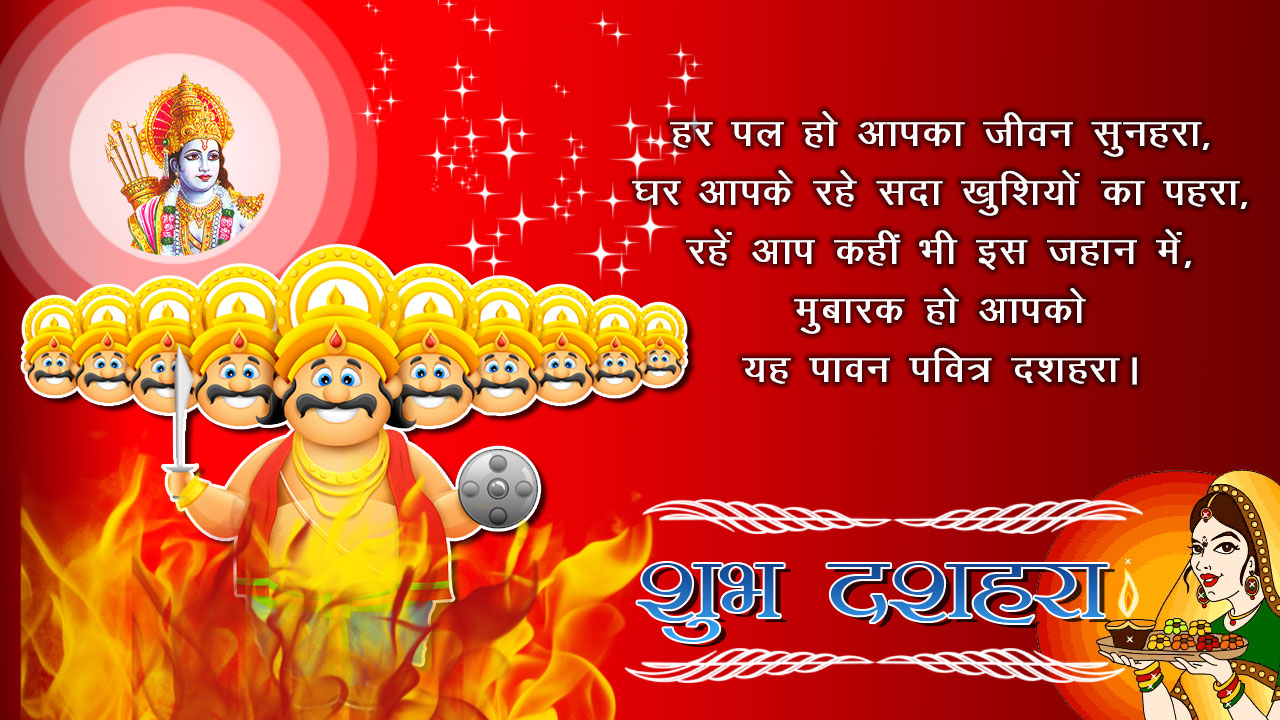 Vijayadashami greetings sms shayari whatsapp facebook message vijayadashami facebook message in hindi m4hsunfo