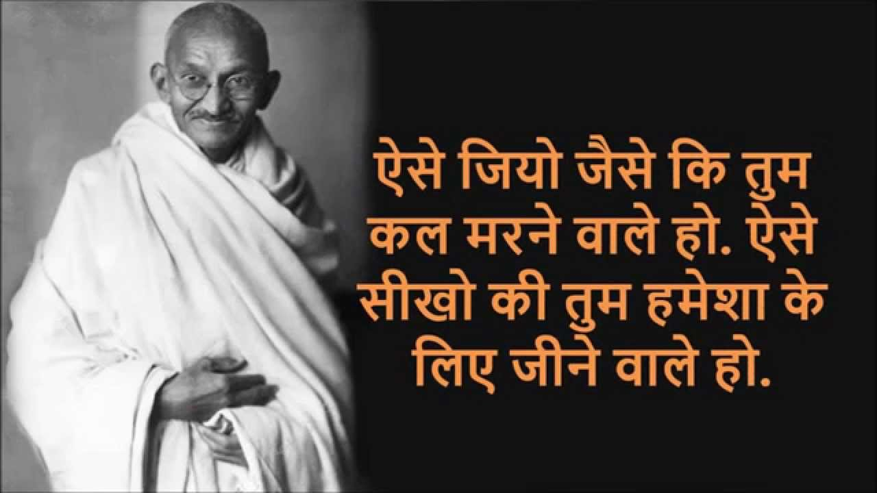 essay mahatma gandhi hindi Free Essays and Papers