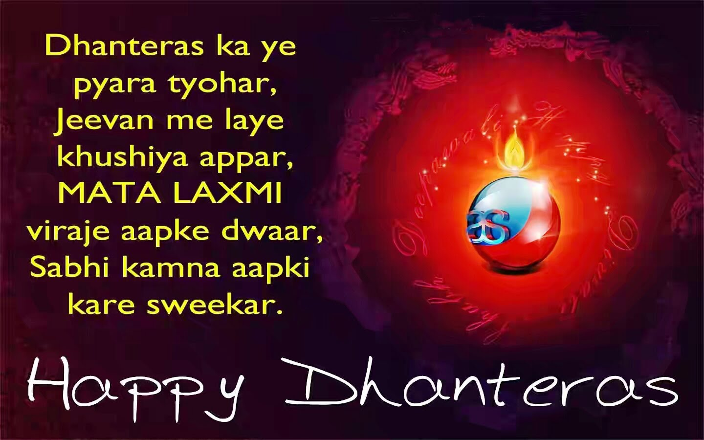 Happy Dhanteras SMS Wishes Greetings