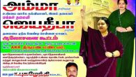 Jayalalithaa's niece Deepa announces to launch her own Political party